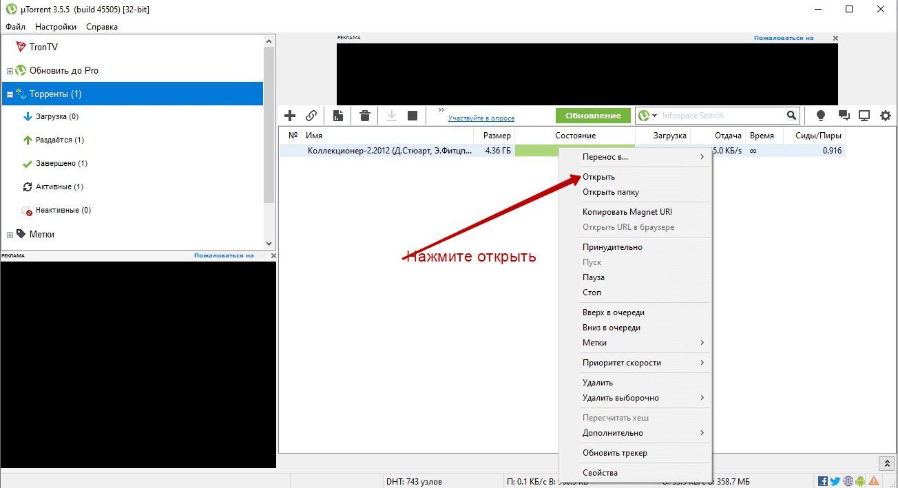 открытие файла через меню