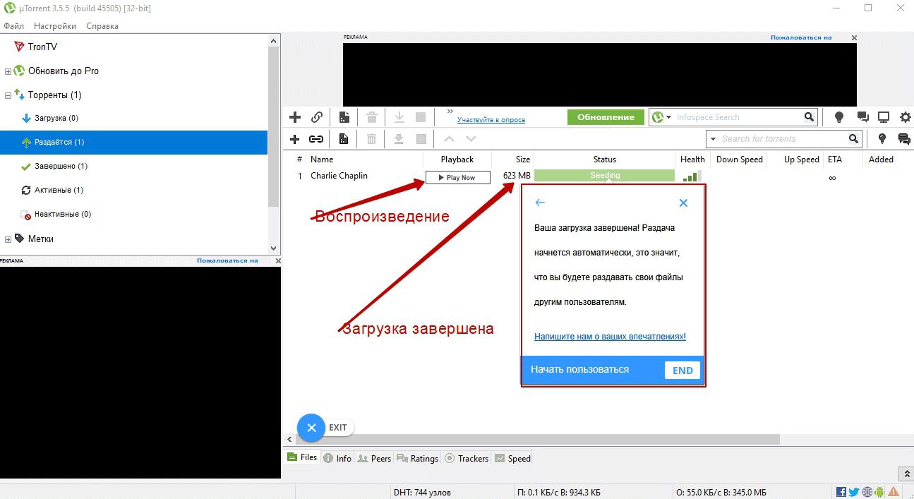 завершение загрузки и воспроизведение файла